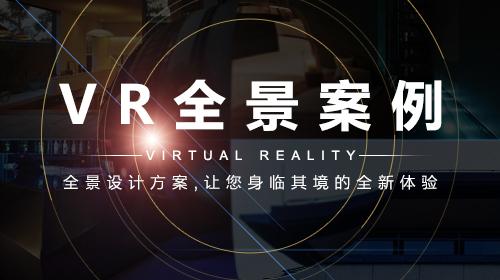 墨染VR全景体验