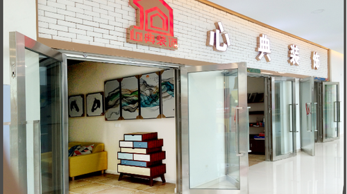 重庆市心典装饰工程有限公司